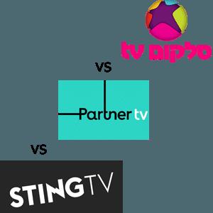 השוואה בין סלקום Tv, פרטנר Tv וסטינג Tv