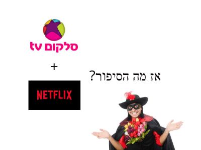 נטפליקס וסלקום TV