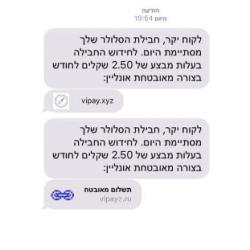 ניסיון הונאה של לקוחות הסלולר בישראל דרך הודעת sms