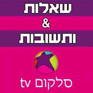 סלקום TV – שאלות ותשובות