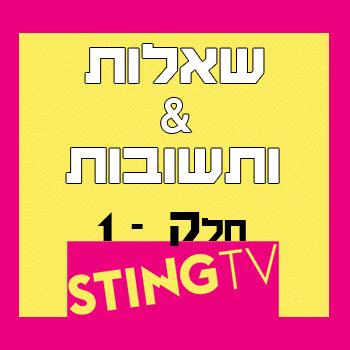 שאלות ותשובות sting tv