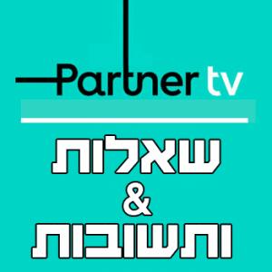 פרטנר TV – שאלות ותשובות