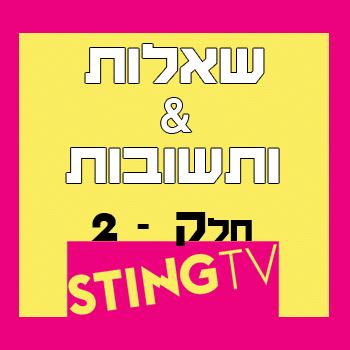 שאלות ותשובות sting tv חלק 2