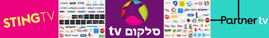השוואת ערוצים בין פרטנר TV סלקום TV סטינג TV