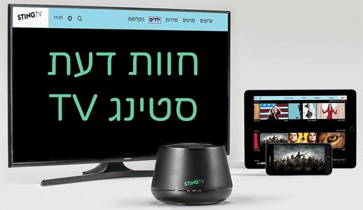 חוות דעת סטינג TV
