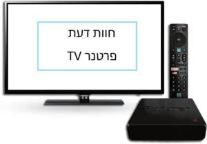 פרויקט לקוחות מספרים – מתחילים עם פרטנר TV