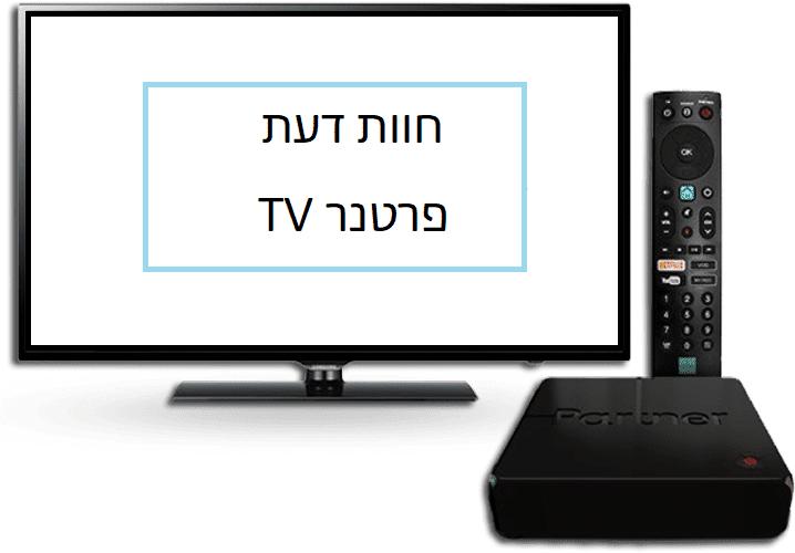 חוות דעת פרטנר TV