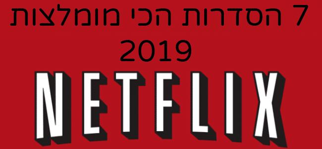 הסדרות הכי חמות בנטפליקס 2019