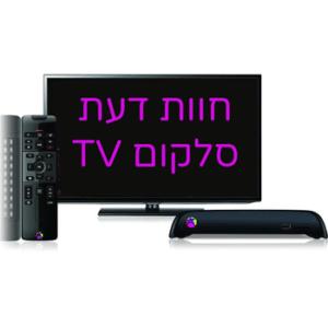 פרויקט לקוחות מספרים – מסיימים עם סלקום TV