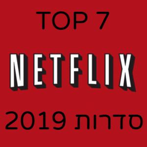 7 הסדרות הכי מומלצות בנטפליקס לשנת 2019