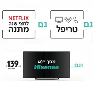 פרטנר TV מציגה: טריפל עם מסך טלוויזיה בעלות של 139 ₪