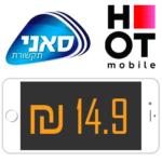 סאני והוט מובייל משיקות: קו סלולר בעלות של 14.9 ₪