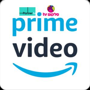 שירות אמזון פריים וידיאו מגיע לפרטנר TV וסלקום TV