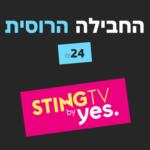 סטינג TV משיקה חבילת ערוצים ברוסית