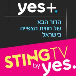 מה ההבדל בין סטינג TV לשירות הטלוויזיה yes +
