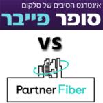 סלקום סופר פייבר או פרטנר פייבר : קרב האינטרנט הגדול